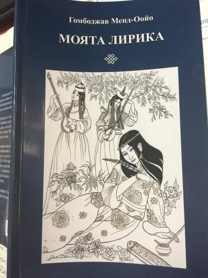 Poetry collection published in Bulgarian